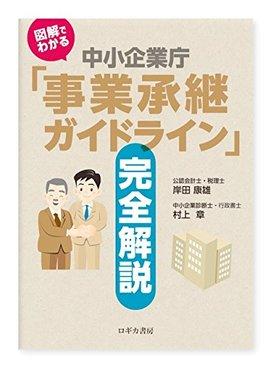 図解でわかる 中小企業庁「事業承継ガイドライン」完全解説