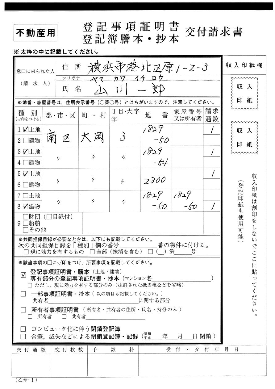 登記 事項 証明 書