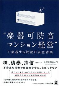 """""""楽器可防音マンション経営""""で 実現する鉄壁の資産防衛"""