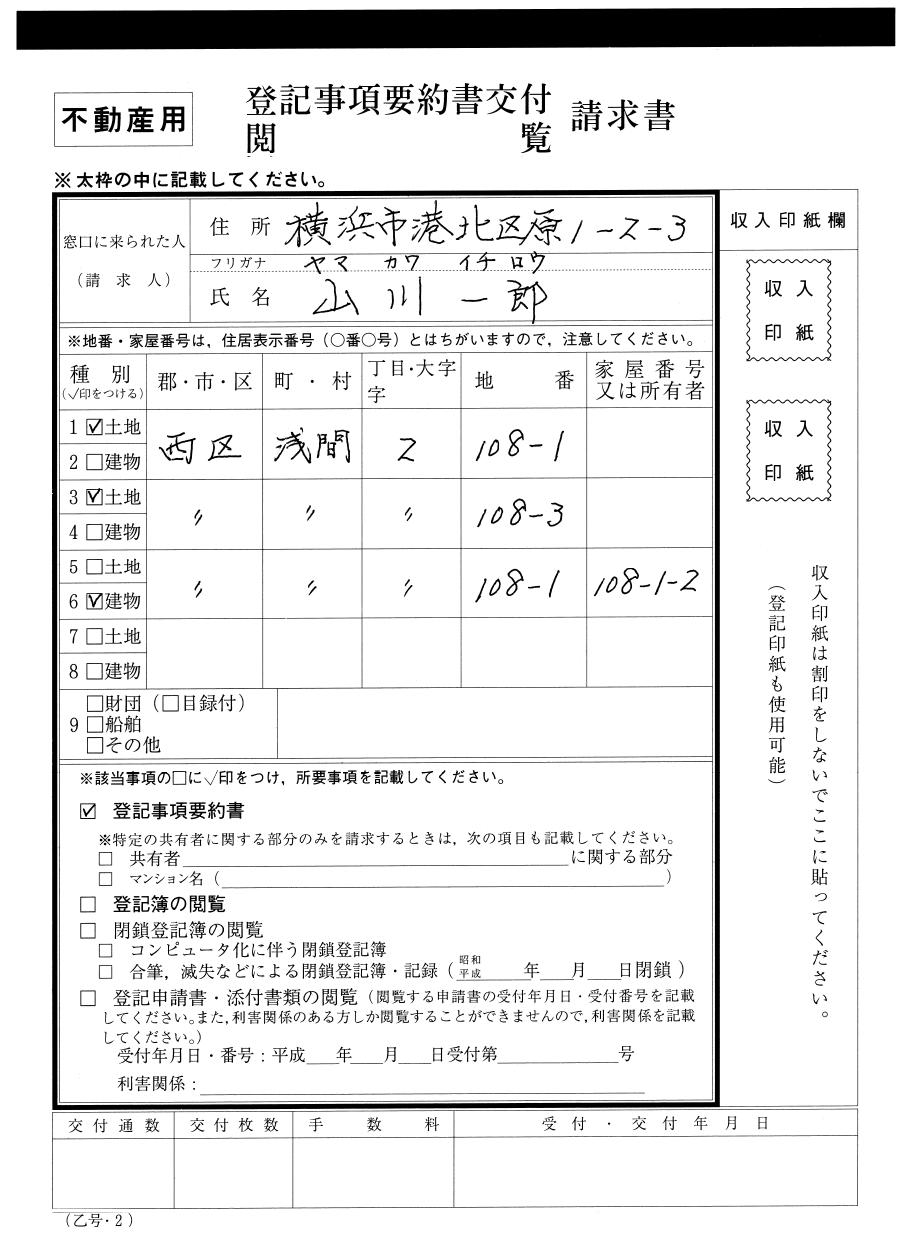 登記 証明 書 登記 事項 における 不動産 の 建物
